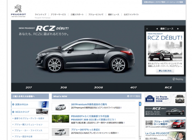 Peugeot Official Website