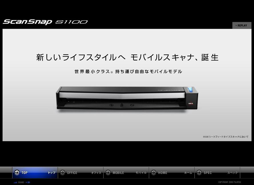 ScanSnap S1100 スペシャルコンテンツ : 富士通  ScanSnap S1100