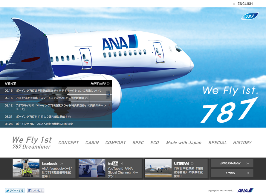 ANA ボーイング787 We Fly 1st.787