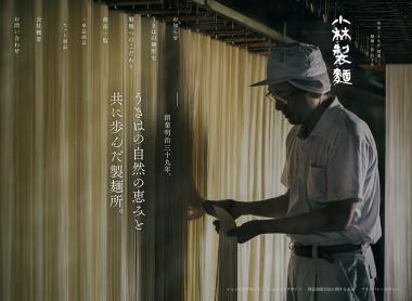 kobayashi-seimen