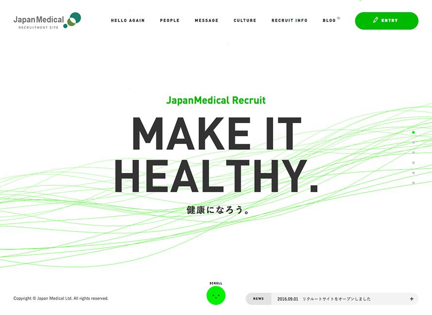 日本メディカル株式会社 採用サイト