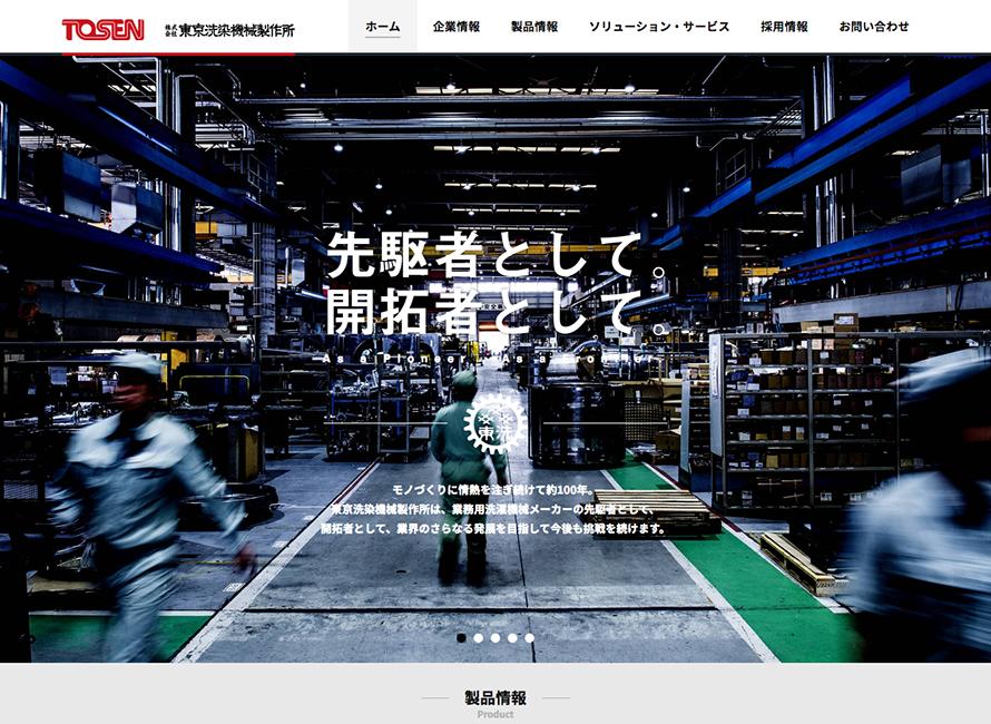 株式会社東京洗染機械製作所