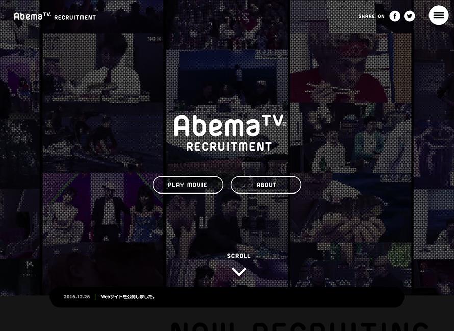 AbemaTV RECRUIT SITE
