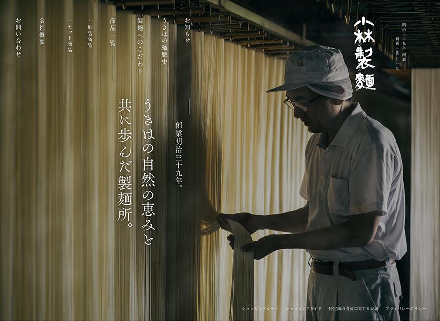小林製麺工業