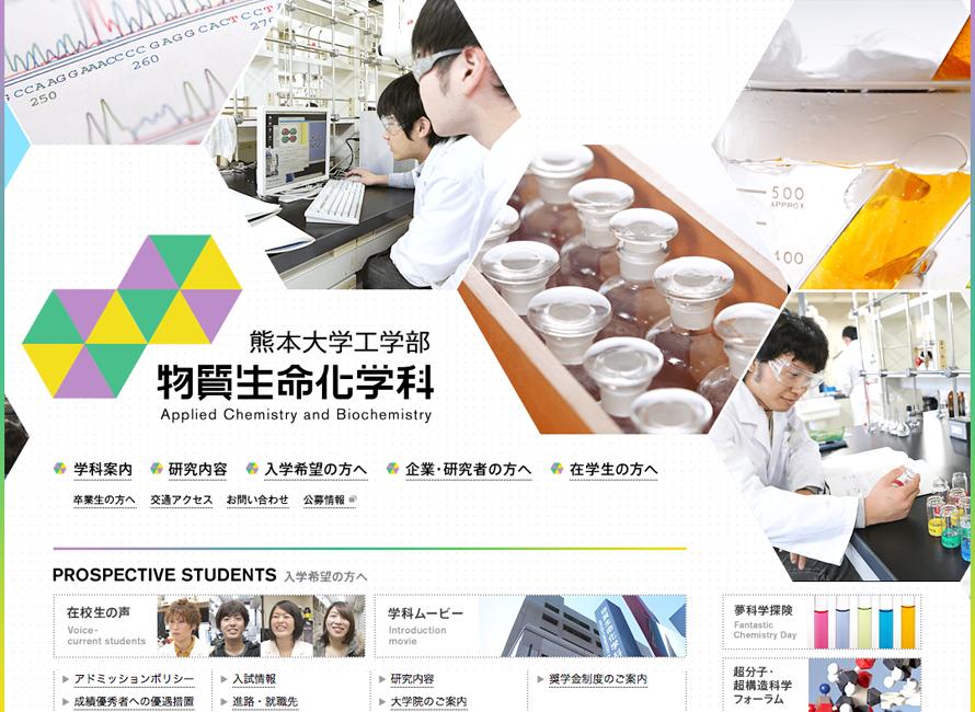 熊本大学工学部 物質生命化学科