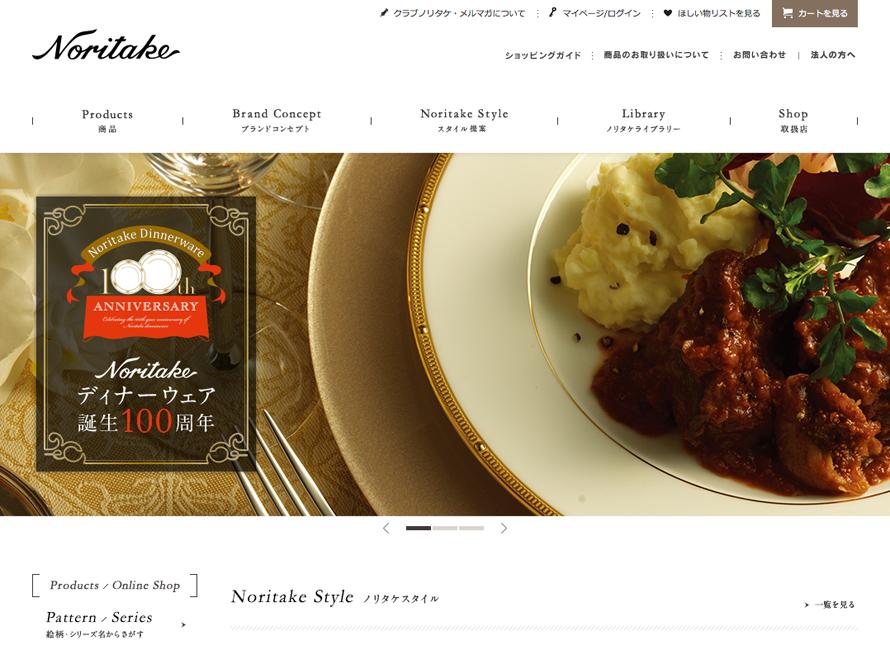 ノリタケ食器オフィシャルサイト