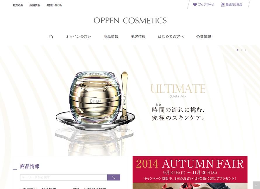 オッペン化粧品株式会社