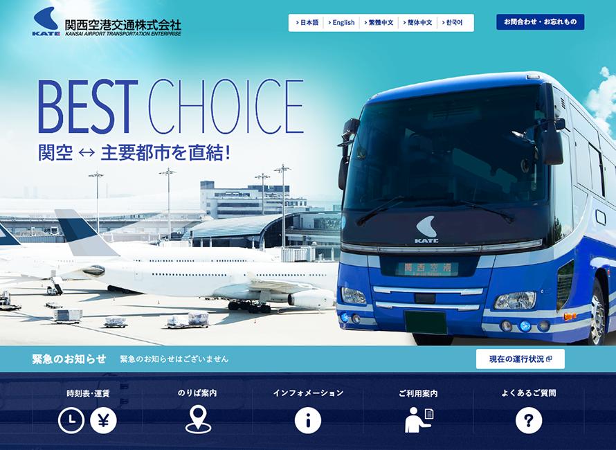 関西空港交通株式会社