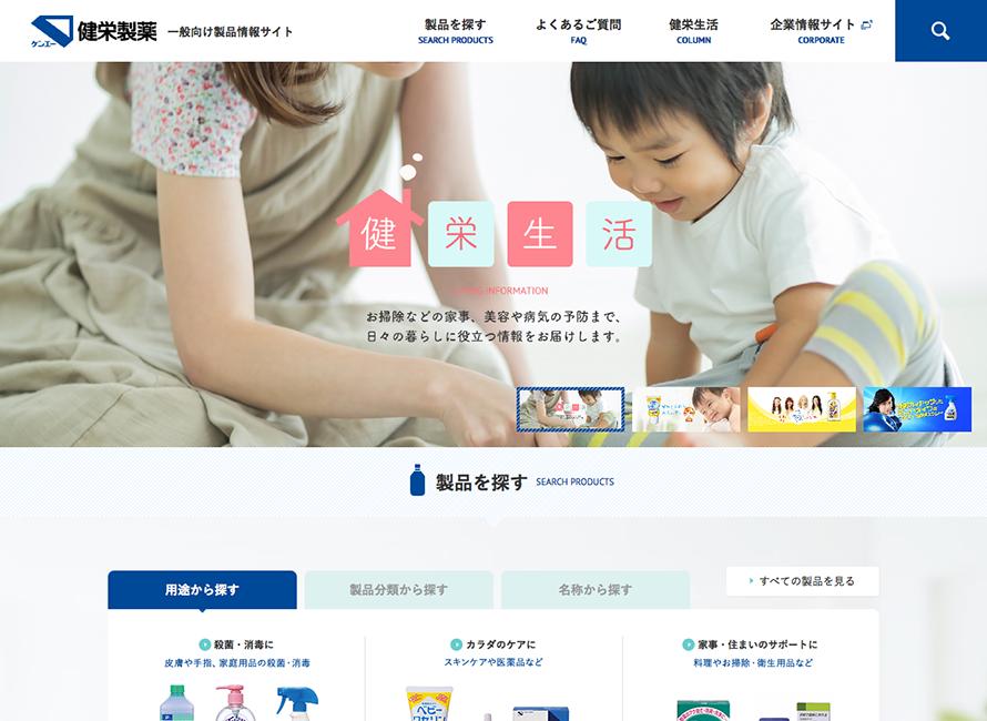 健栄製薬 | 一般向け製品情報サイト