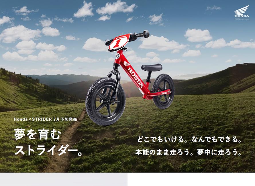 Honda×STRIDER
