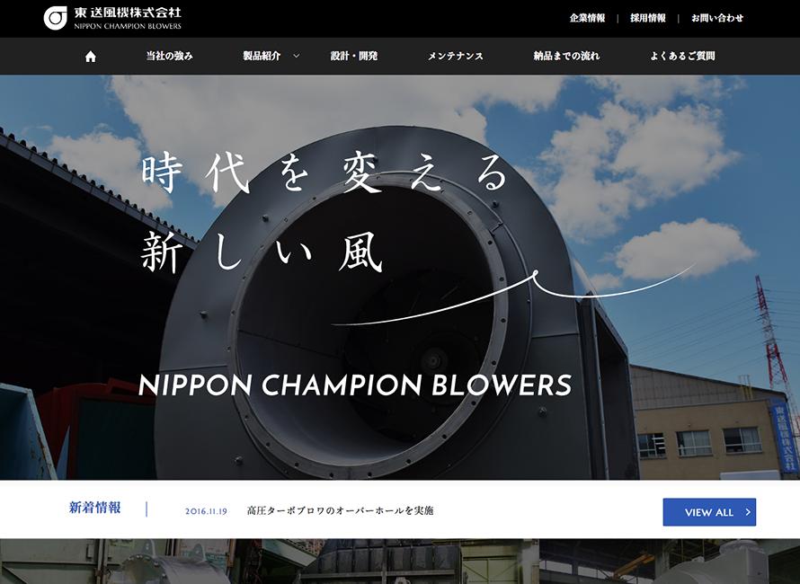 NIPPON CHAMPION BLOWERS | 東送風機株式会社