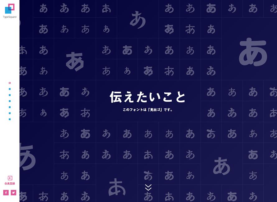 TypeSquare スペシャルサイト