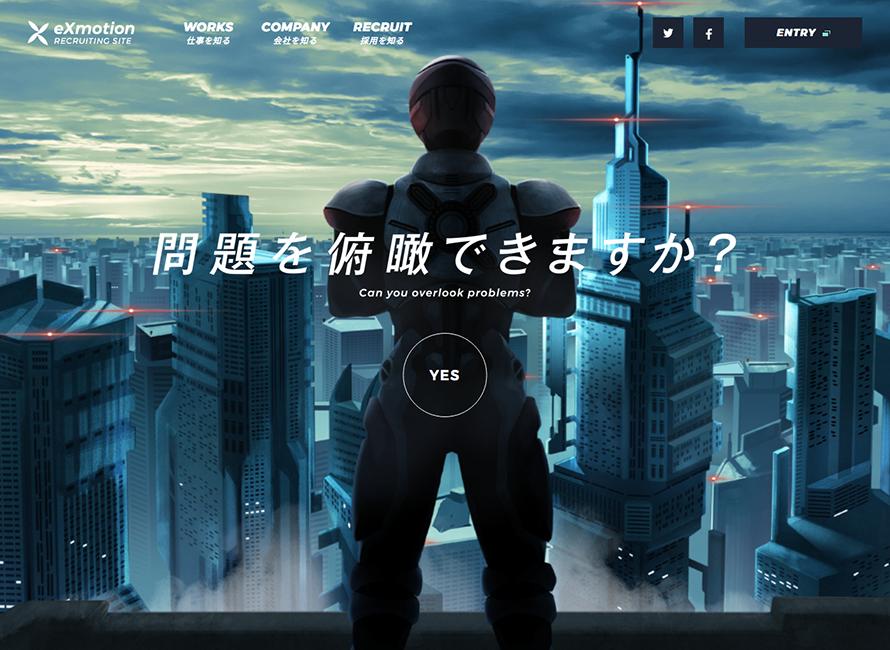 eXmotion 採用サイト