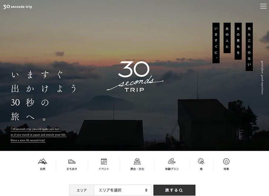 30 seconds trip