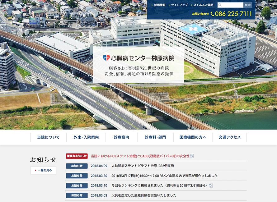 心臓病センター榊原病院