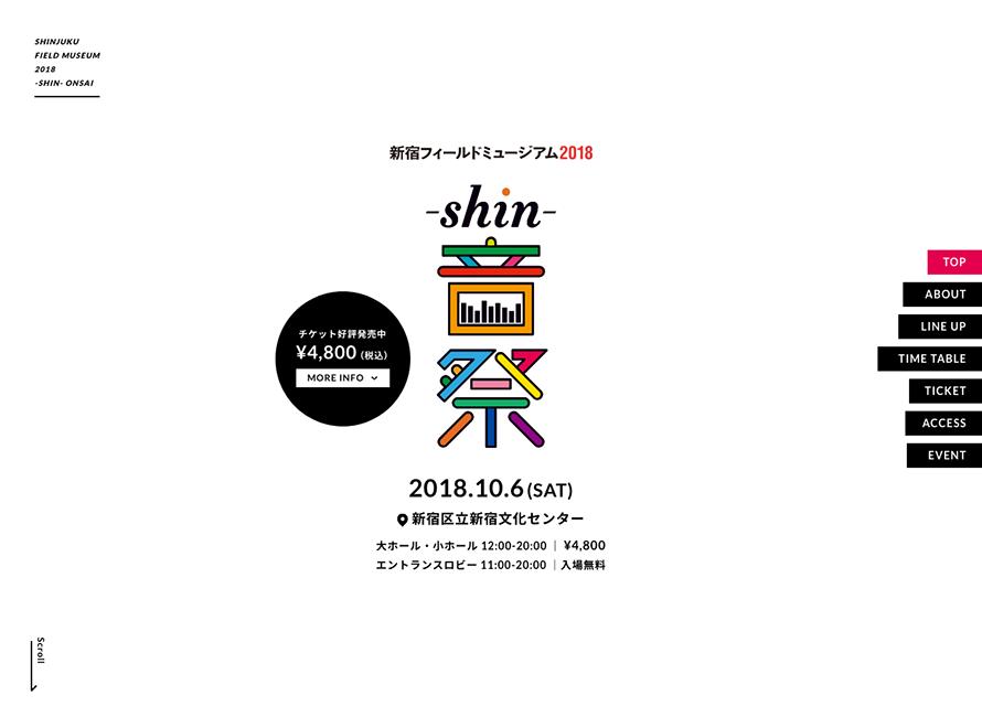 新宿フィールドミュージアム 2018 -shin- 音祭