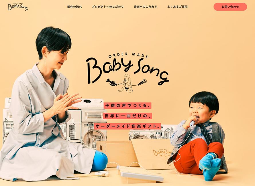 BabySong