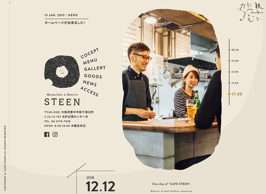 CAFE STEEN