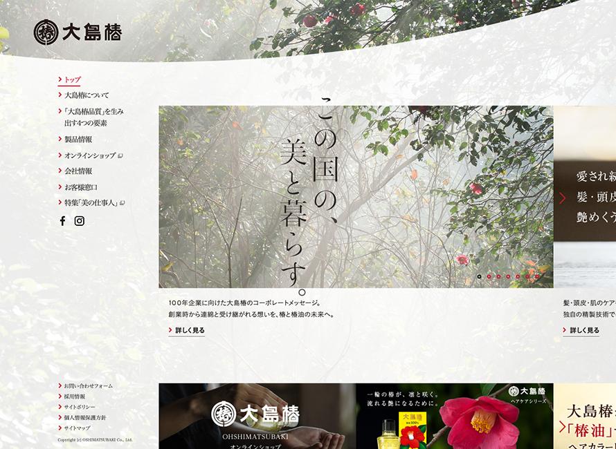 大島椿株式会社